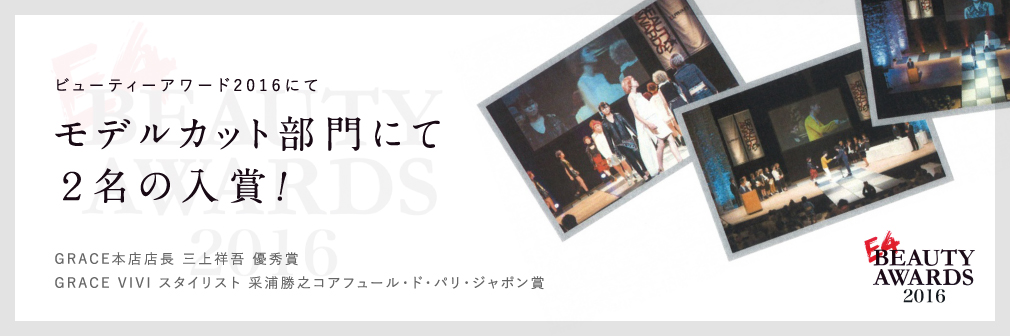 BEAUTYAWARDS入賞