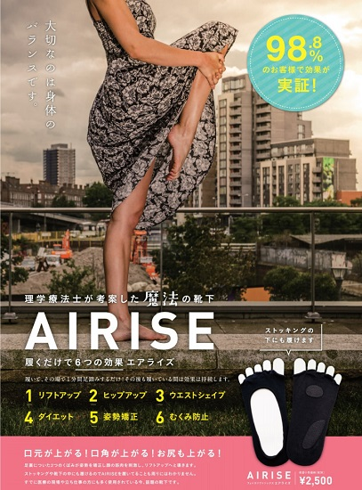 airise1