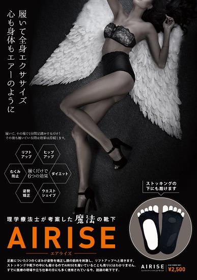 airise2