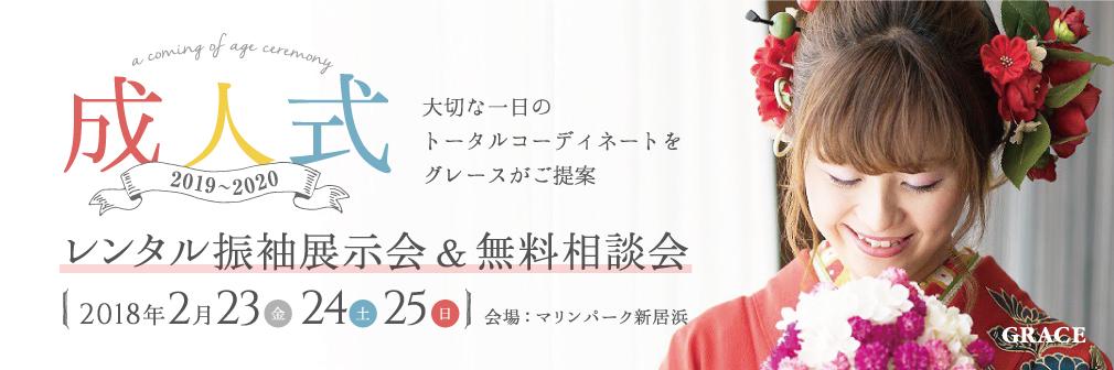 bn_seijinshiki02