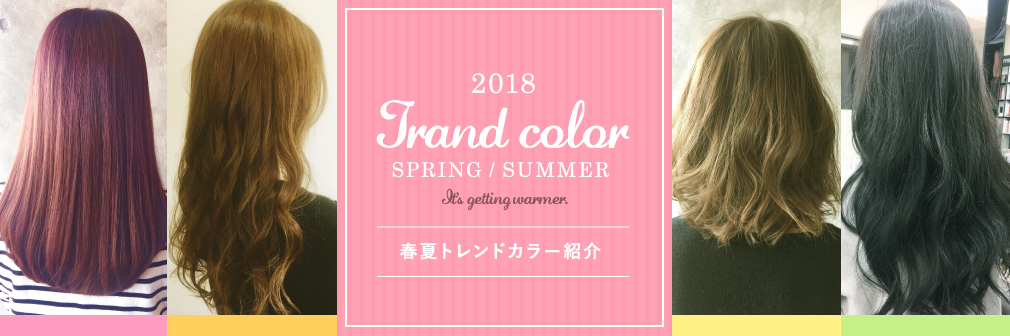 bn_trendcolor-2018ss