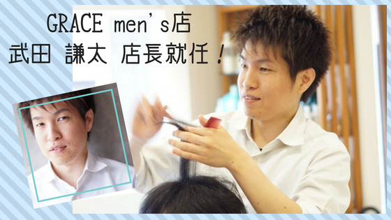 GRACE men's店